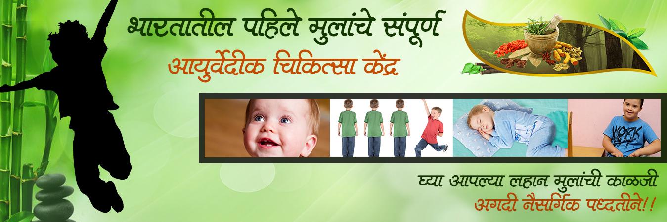 child ayurvedic specialist in pune - Dr. Arvind Mehare